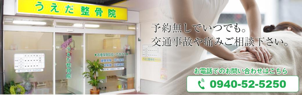 福岡県福津市の整骨院です。身体の痛みや交通事故などのケガご相談ください。