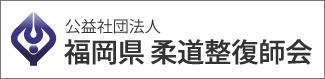 福岡県柔道整復師会